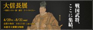 大信長展(本能寺大寶殿宝物館)