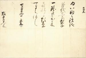 細川三斎(忠興)書状