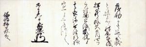 徳川家康 書状