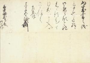 小早川隆景 書状