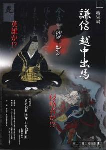 富山市郷土博物館 特別展「謙信 越中出馬」