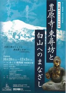 白山開山1300年記念 豊原寺・東尋坊と白山へのまなざし
